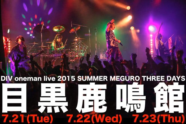 「DIV oneman live 2015 SUMMER MEGURO THREE DAYS」