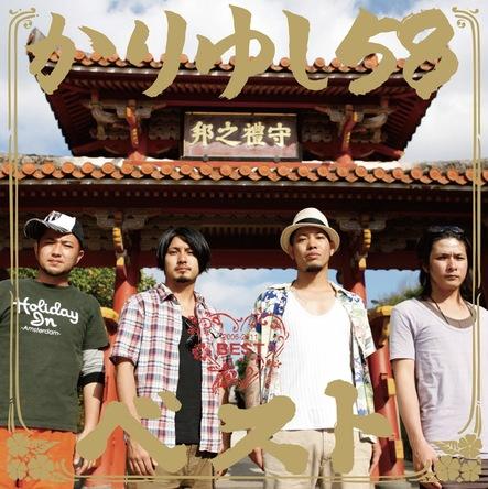アルバム『かりゆし58ベスト』 (okmusic UP's)