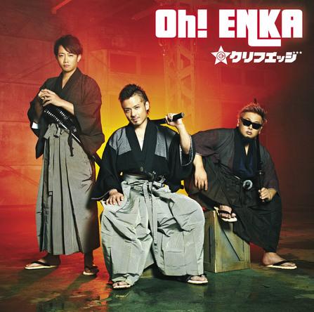 ミニアルバム『Oh! ENKA』 (okmusic UP's)