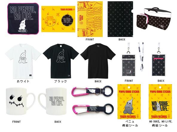 ペニュ × TOWER RECORDS コラボグッズ (okmusic UP's)