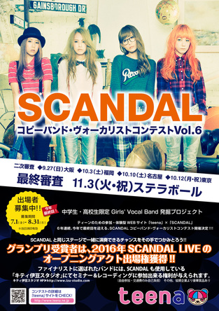 「SCANDALコピーバンド/ヴォーカリスト・コンテスト Vol.6」ポスター (okmusic UP's)