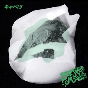 SUPER JUNKY MONKEY『キャベツ』のジャケット写真 (okmusic UP\'s)