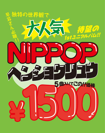 """迷你manbext网页登陆""""NIPPOP""""(okmusic UP's)"""