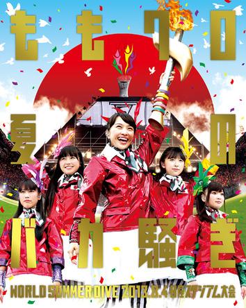Blu-ray 「ももクロ夏のバカ騒ぎ WORLD SUMMER DIVE 2013.8.4 日産スタジアム大会」 (okmusic UP\'s)
