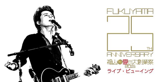 『福山☆夏の大創業祭 2015』ライブ・ビューイング