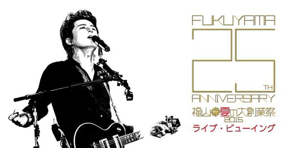 『福山☆夏の大創業祭 2015』ライブ・ビューイング (okmusic UP's)