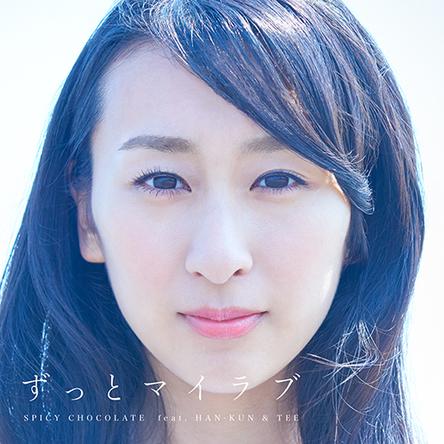 配信シングル「ずっとマイラブ feat. HAN-KUN & TEE」 (okmusic UP's)