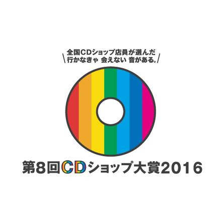 『第8回 CDショップ大賞 2016』 (okmusic UP\'s)