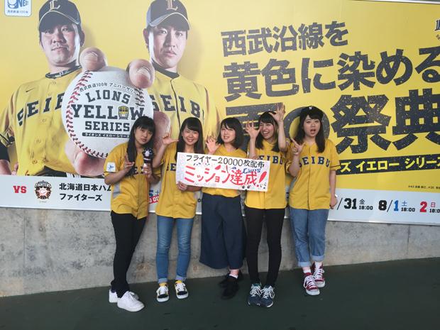 ミッション「7月の埼玉西武ライオンズホームゲームに西武プリンスドームへ足を運び、キャンペーンフライ ヤー2万枚を配布せよ!」に挑む、がんばれ!Victory