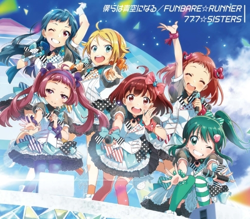 777☆SISTERS「僕らは青空になる/FUNBARE☆RUNNER」初回限定盤ジャケット画像 (C)2014 Donuts Co. Ltd. All Rights Reserved.