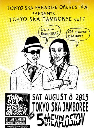 """Tokyo Ska Paradise Orchestra推出东京Suka Jamboree第5卷""(okmusic UP's)"