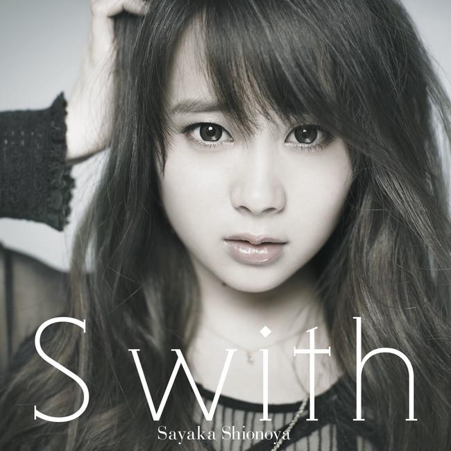 ミニアルバム『S with』【初回限定盤】(CD+DVD)
