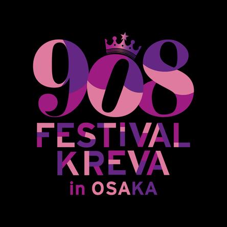 『908 FESTIVAL』 (okmusic UP's)