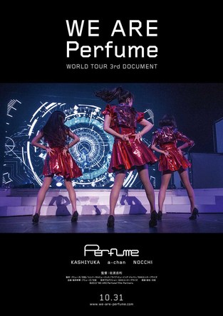 "『WE ARE Perfume -WORLD TOUR 3rd DOCUMENT』 ポスター (c)2015""WE ARE Perfume""Film Partners.(okmusic UP's)"