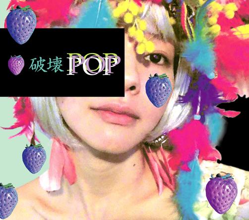 アルバム『破壊POP』 (okmusic UP's)