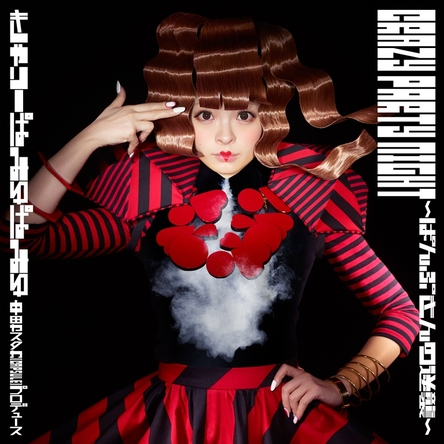 シングル「Crazy Party Night ~ぱんぷきんの逆襲~」【初回限定盤】(CD+DVD) (okmusic UP's)