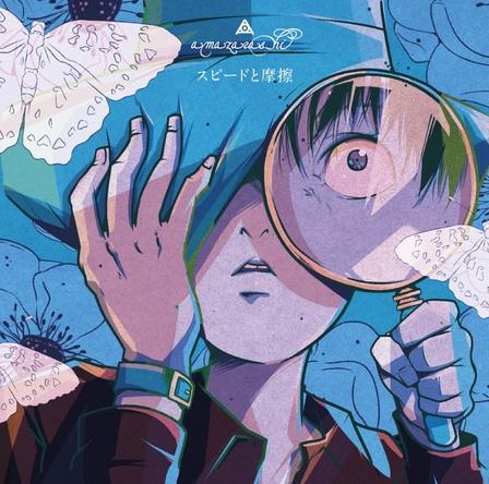 シングル「スピードと摩擦」【通常盤】(CD) (okmusic UP's)