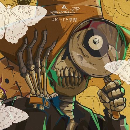 シングル「スピードと摩擦」【期間生産限定盤】(CD+ムービーダウンロードコード) (okmusic UP's)