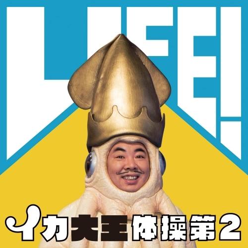 イカ大王「イカ大王体操第2」配信用ジャケット
