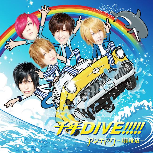 シングル「千年DIVE!!!!!」【初回限定盤】(CD+DVD)