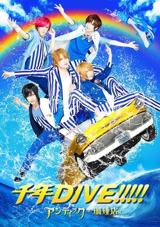 シングル「千年DIVE!!!!!」【Musing盤】(CD+DVD+A4サイズ写真集) (okmusic UP's)