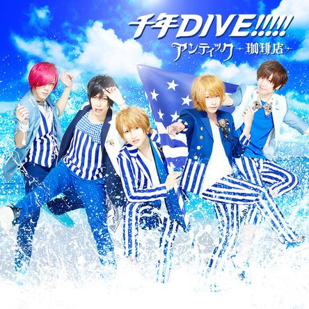 シングル「千年DIVE!!!!!」【通常盤A】(CD) (okmusic UP's)