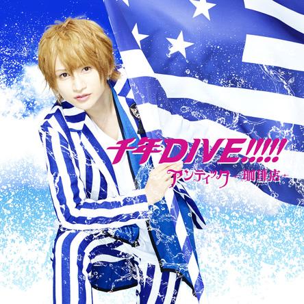 シングル「千年DIVE!!!!!」【通常盤B みくver.】(CD) (okmusic UP's)