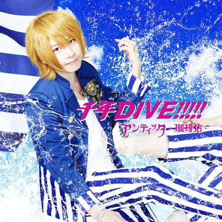 シングル「千年DIVE!!!!!」【通常盤B takuya ver.】(CD) (okmusic UP's)