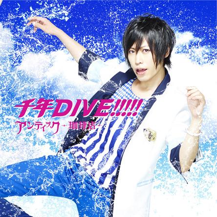 シングル「千年DIVE!!!!!」【通常盤B カノン ver.】(CD) (okmusic UP's)