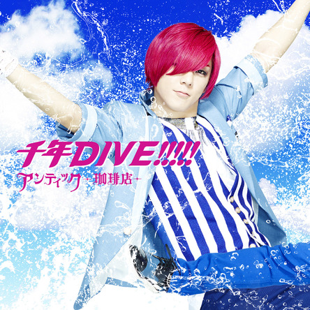 シングル「千年DIVE!!!!!」【通常盤B ゆうき ver.】(CD) (okmusic UP's)