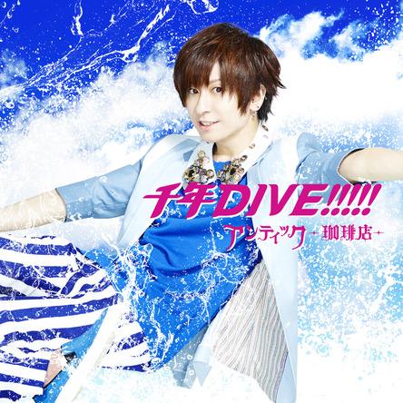 シングル「千年DIVE!!!!!」【通常盤B 輝喜 ver.】(CD) (okmusic UP's)