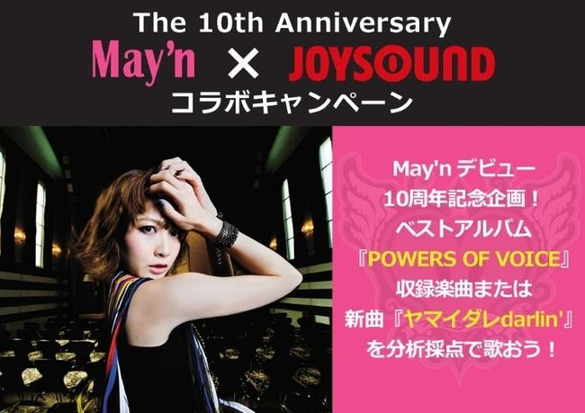 """""""The 10th Anniversary May'n×JOYSOUND コラボキャンペーン""""が本日7月24日よりスタート"""