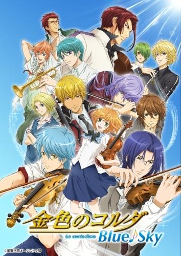 TVアニメ「金色のコルダ Blue♪Sky」メインビジュアル (C)星奏学院オーケストラ部