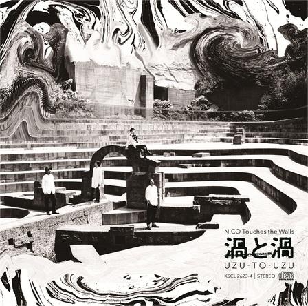 シングル「渦と渦」【初回生産限定盤】(CD+DVD) (okmusic UP's)