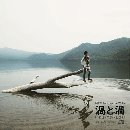 シングル「渦と渦」【期間生産限定盤】(CD+DVD) (okmusic UP's)