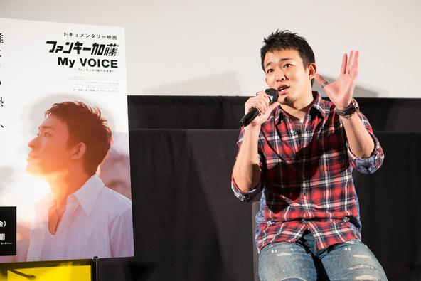 1月25日@ドキュメンタリー映画『ファンキー加藤 / My VOICE〜ファンモンから新たな未来へ〜』完成披露試写会 (okmusic UP\'s)