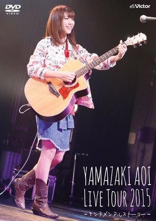 DVD『Live Tour 2015 ~センチメンタルストーリー~』 (okmusic UP's)