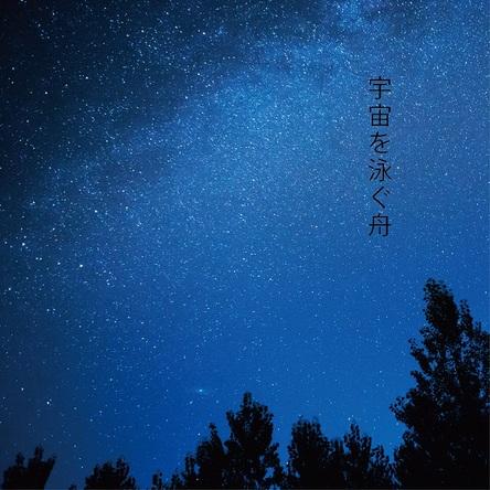 配信楽曲「宇宙を泳ぐ舟」 (okmusic UP's)