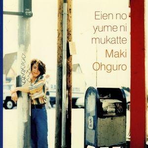 大黒摩季『永遠の夢に向かって』のジャケット写真 (okmusic UP's)