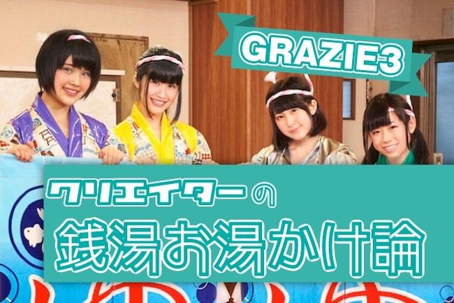 全天球銭湯PVを公開したGRAZIE3(左から桜木美香、野島朋華、朝日野まお、倉田愛梨)