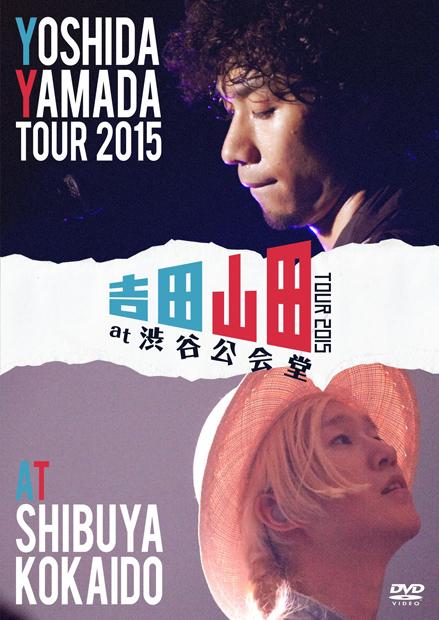 DVD「吉田山田TOUR 2015 at 渋谷公会堂」