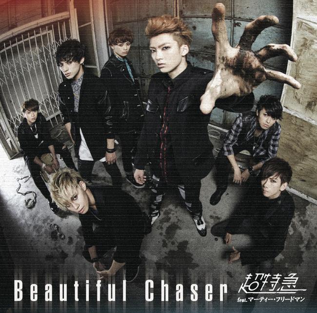 シングル「Beautiful Chaser」【通常盤A】(CD)