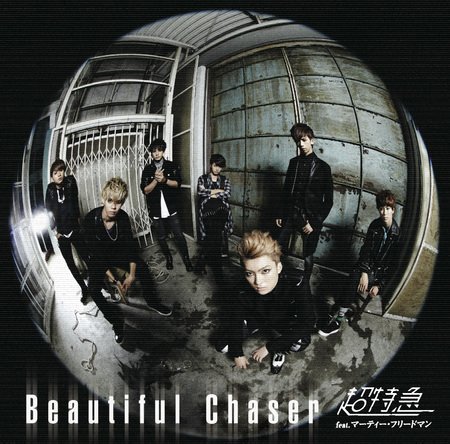 シングル「Beautiful Chaser」【初回限定盤A】(CD+Blu-ray) (okmusic UP's)