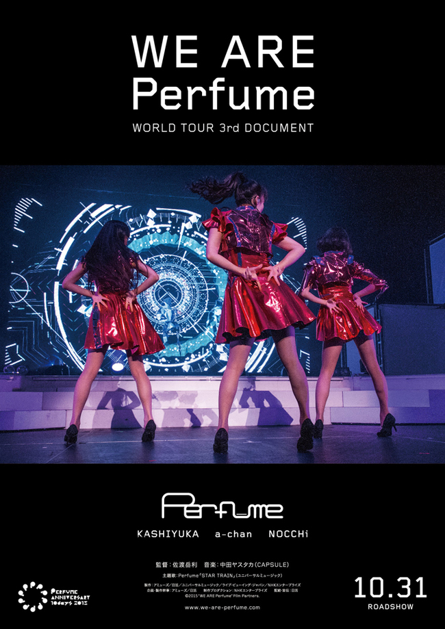 映画 『WE ARE Perfume -WORLD TOUR 3rd DOCUMENT』