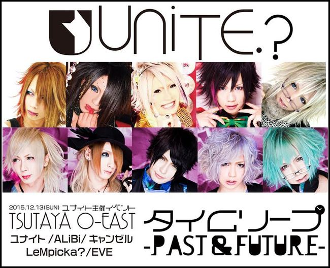 ユナイト主催「タイムリープ -PAST & FUTURE-」