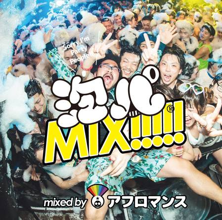 アルバム『泡パMIX!!!!!』 (okmusic UP's)