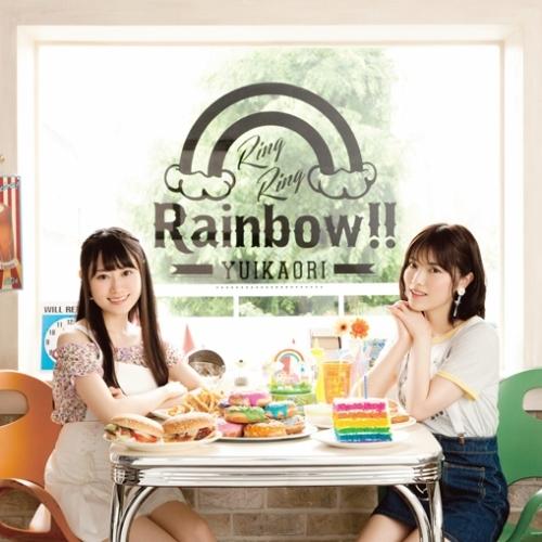 """新曲「Calling Calling」が収録される""""ゆいかおり""""ニューシングル「Ring Ring Rainbow!!」初回限定盤ジャケット"""