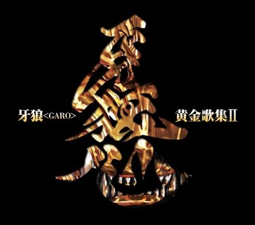 『牙狼<GARO>黄金歌集II 牙狼心』ジャケット画像 (C)2006-2015 雨宮慶太/東北新社
