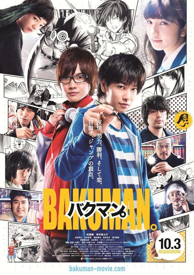 映画「バクマン。」ポスター (C)2015映画「バクマン。」製作委員会