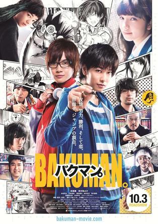 映画「バクマン。」ポスター (C)2015映画「バクマン。」製作委員会(okmusic UP's)